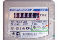 Mēs pārbaudījām elektrības skaitītājus, un viņi visi izrādījās iestatīti uz dubultā tarifa režīmu! Vai esat pārbaudījis savējo?
