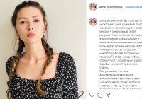 Zovorotņuk meita paskaidroja, kāpēc viņa pēkšņi sākusi tik daudz rakstīt Instagramā